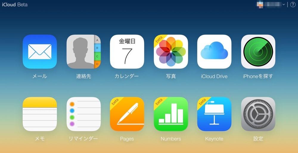 Apple、ベータ版「icloud.com」の「写真」アプリで画像のアップロードをサポート