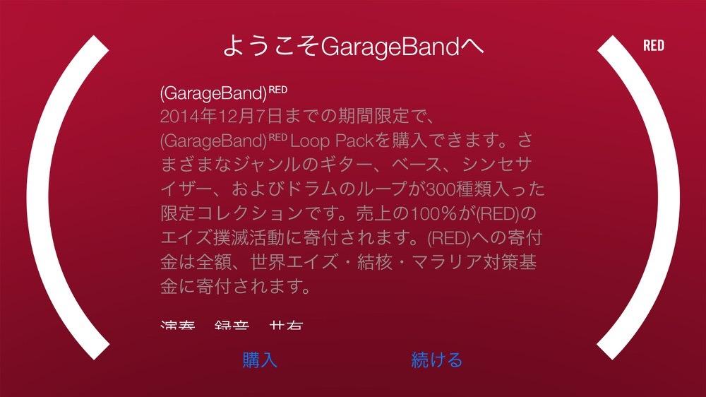 Garageband1