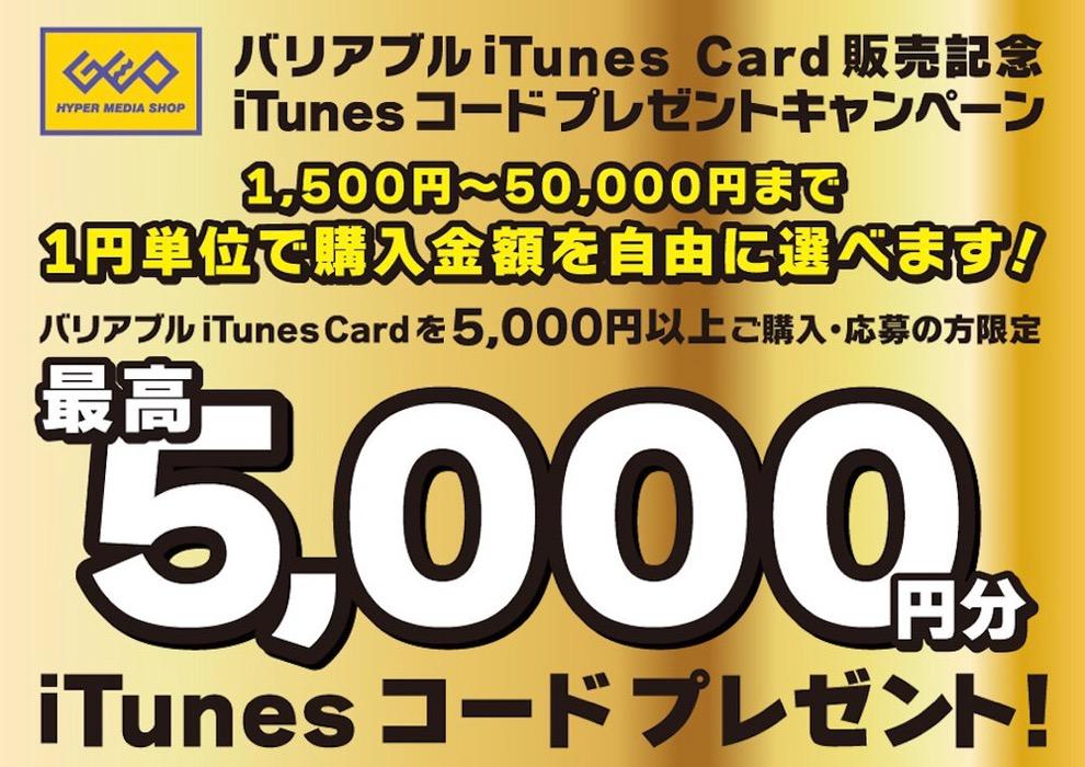 ゲオ、「バリアブルiTunes Card」5,000円以上購入でiTunesコードをプレゼントするキャンペーンを実施中