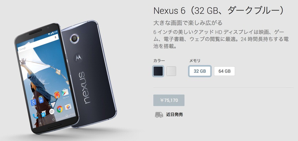 Googleplaynexus6