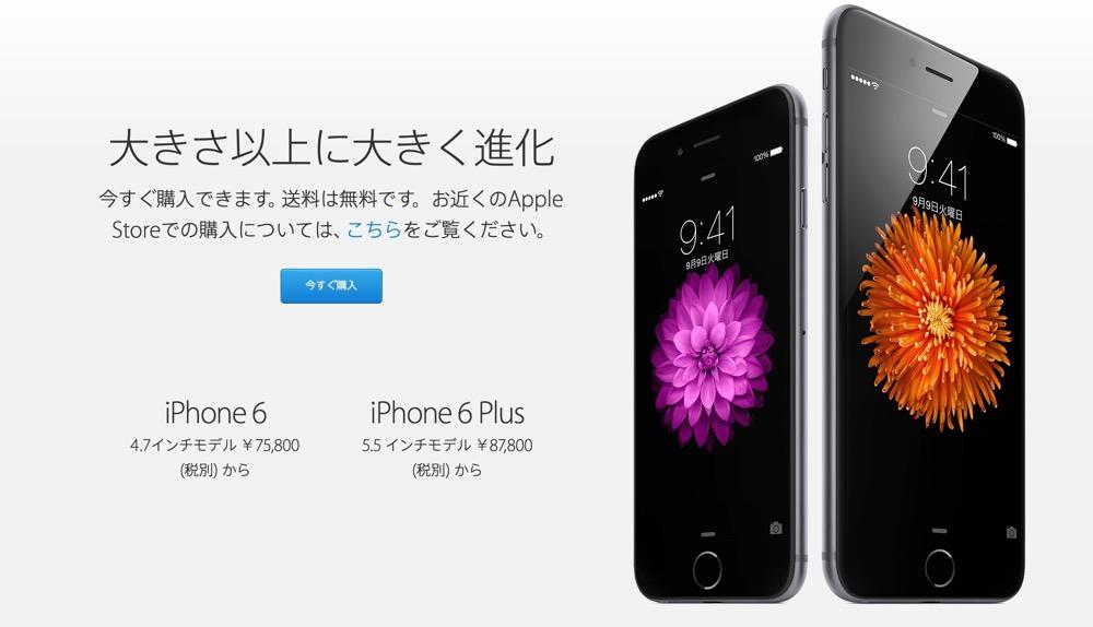 Iphone6kakaku