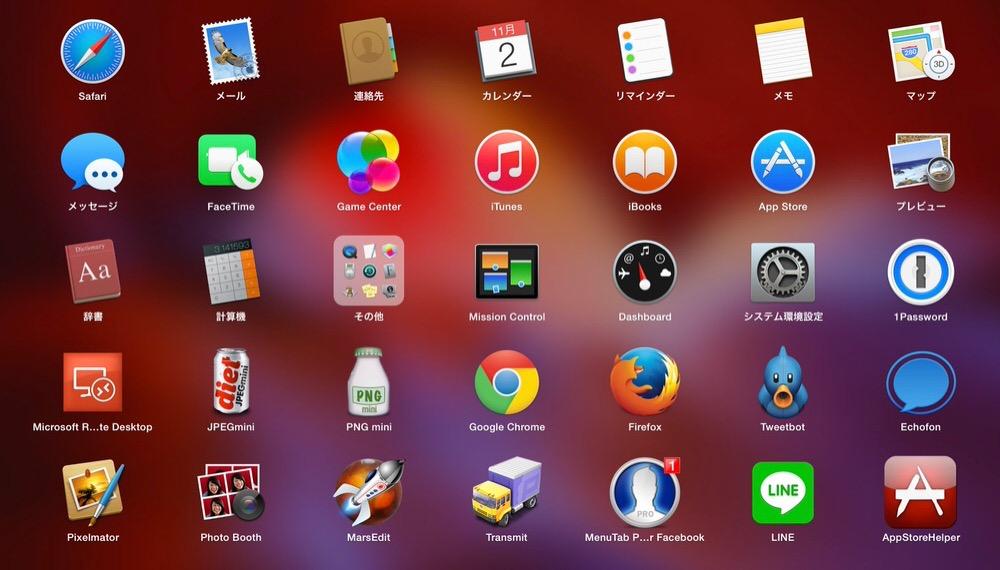 「OS X」のLaunchPadからアプリを削除するとシステムフォルダの一部の内容が全て削除されてしまうバグが見つかる