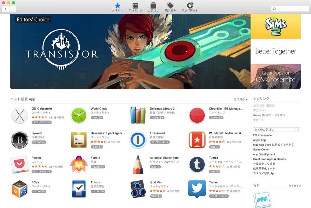 Apple、「Mac App Store」のデザインを「OS X Yosemite」にあわせるように変更