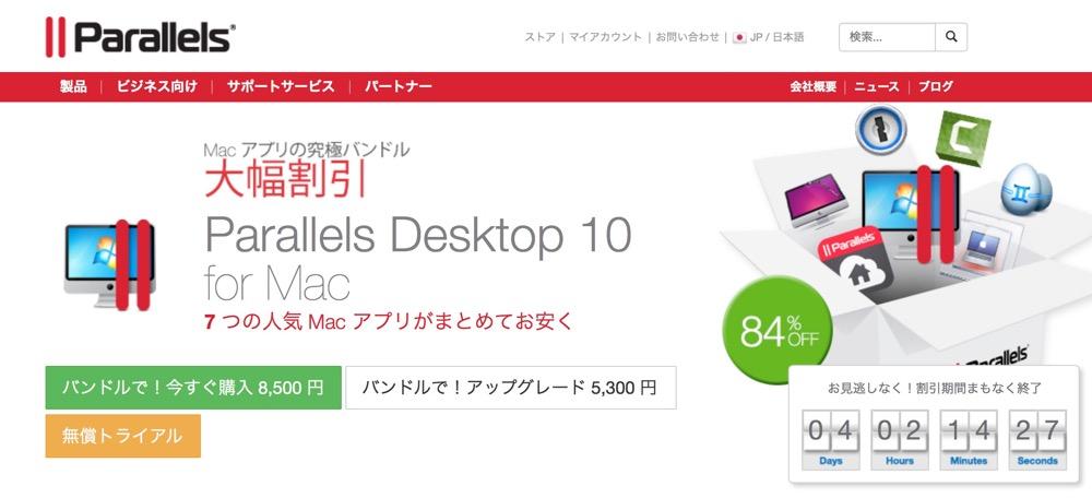 Parallels、「Parallels Desktop 10 for Mac」や「1Password」など7つのMacアプリがバンドルされ84%オフとなるキャンペーン実施中