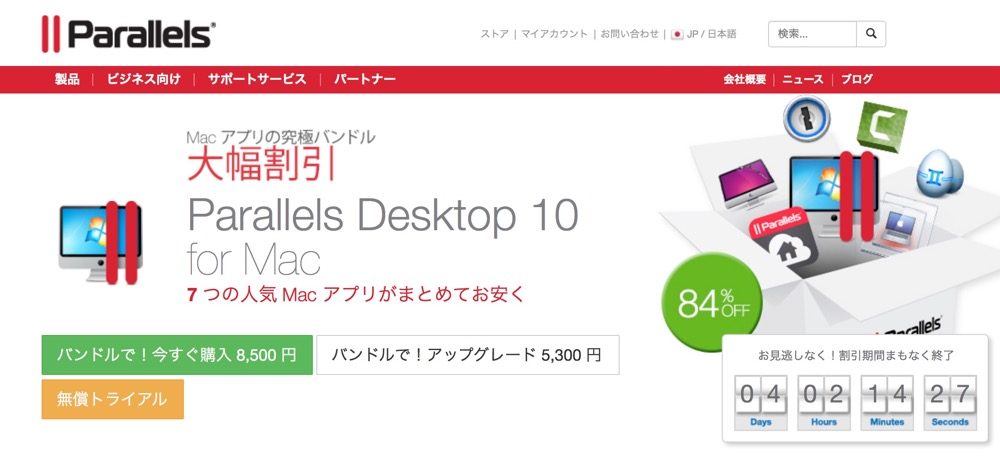 Parallelsdesktopbundle1