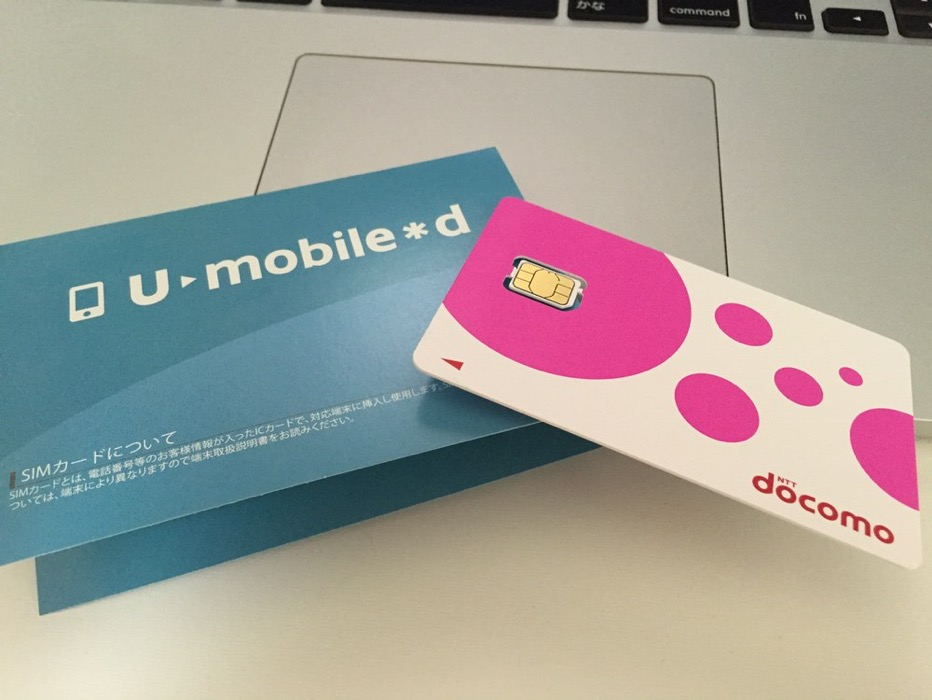 U-Mobileの格安SIM「LTE使い放題プラン」を「iPhone 6 Plus」でセットアップしてみた