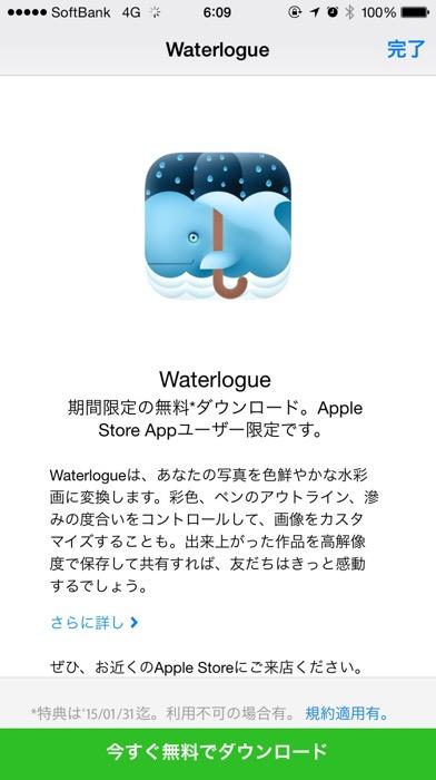 Applestoreappwaterlogue