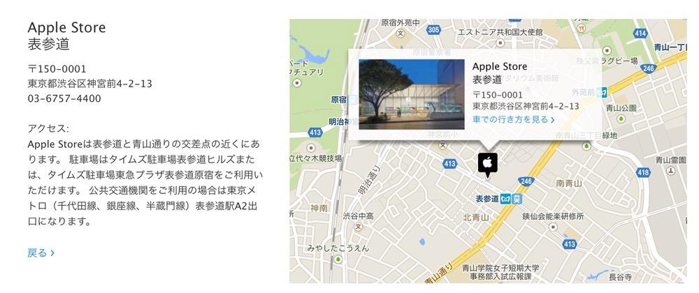 Applestoremap