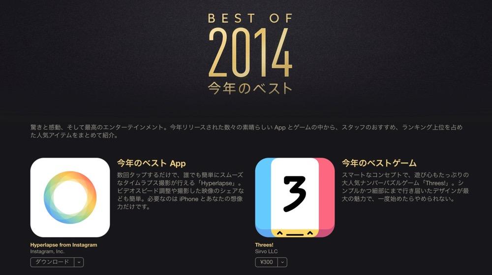 Bestapp2014