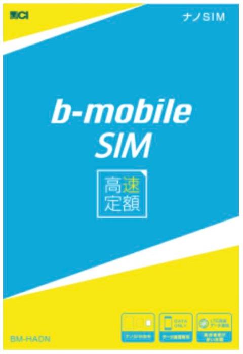日本通信、月額1,980円(税別)で高速通信使い放題の「b-mobile SIM 高速定額」を2014年12月12日に発売