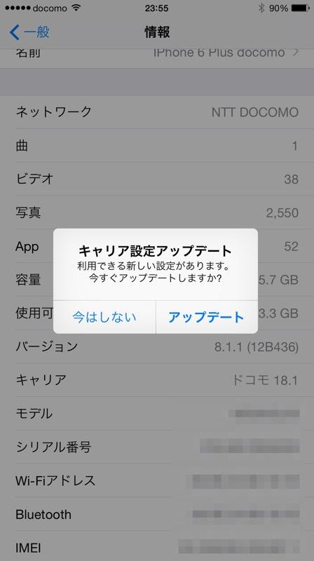 NTTドコモ、iPhone向け「キャリア設定アップデート 18.2」リリース