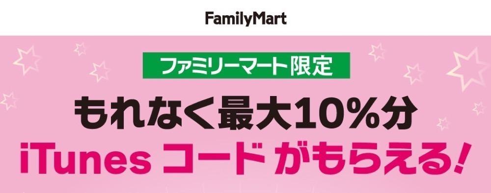 Familymart 03