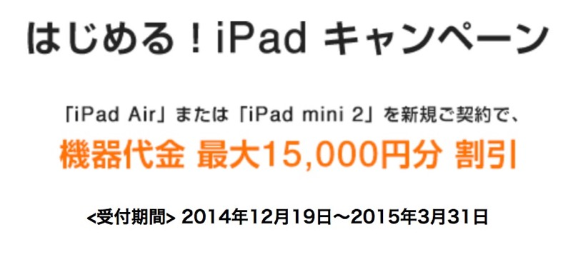 KDDI、「iPad Air / iPad mini 2」新規契約で最大15,000円分割り引く「はじめる!iPad キャンペーン」開始