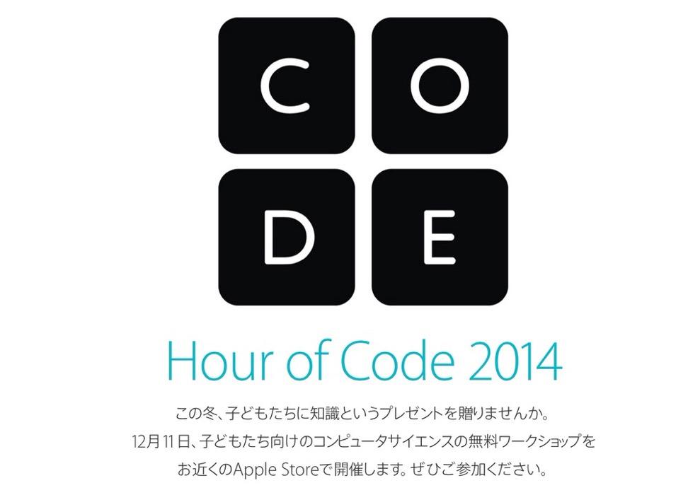 Apple、12月11日にApple Retail Storeで子どもたち向け無料ワークショップ「Hour of Code」を開催へ