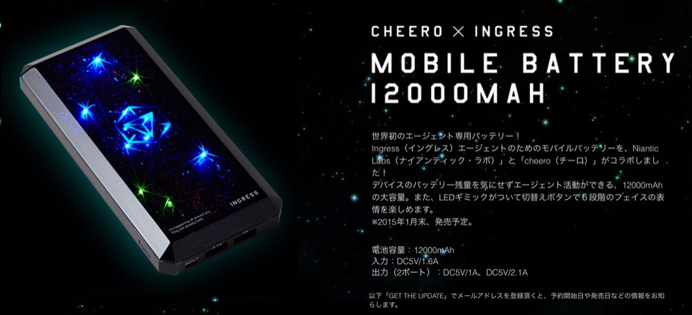 cheero、Ingress公式コラボバッテリー「CHEERO × INGRESS MOBILE BATTERY 1200mAh」を発表