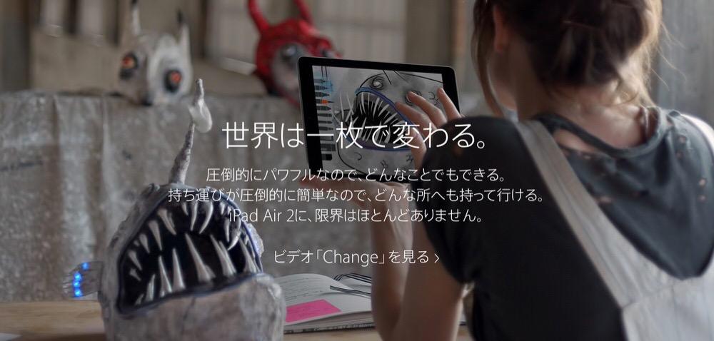 Apple、iPad Air 2のTVCM「Change」の日本語版を公開