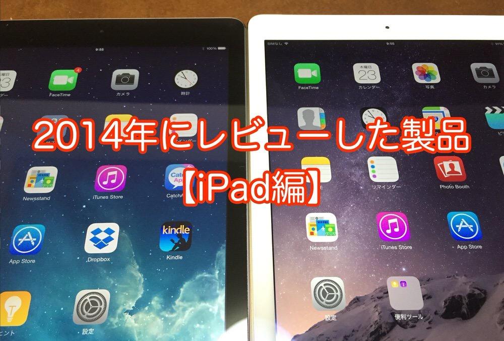 2014年にレビューをした製品をまとめてみた【iPad篇】