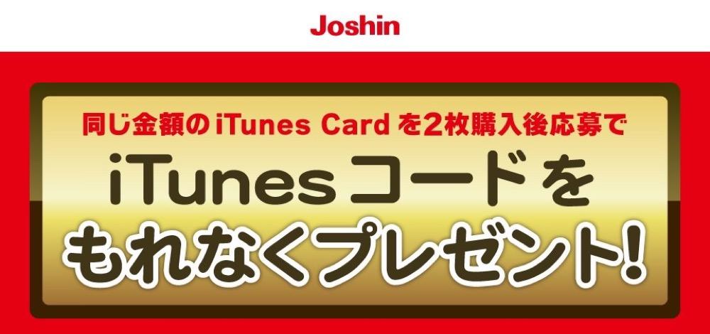 ジョーシン、同額のiTunes Cardを2枚購入でiTunesコードをプレゼントするキャンペーンを実施中(2014年12月28日まで)
