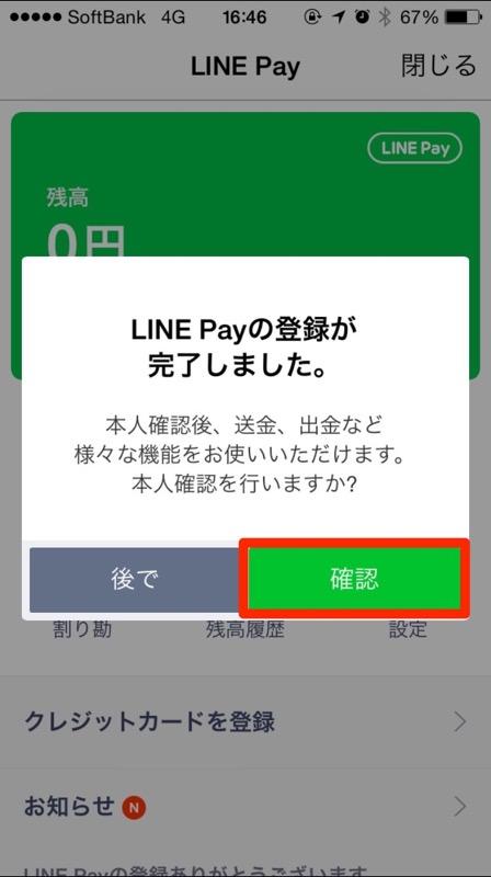 Linepaysetup 03