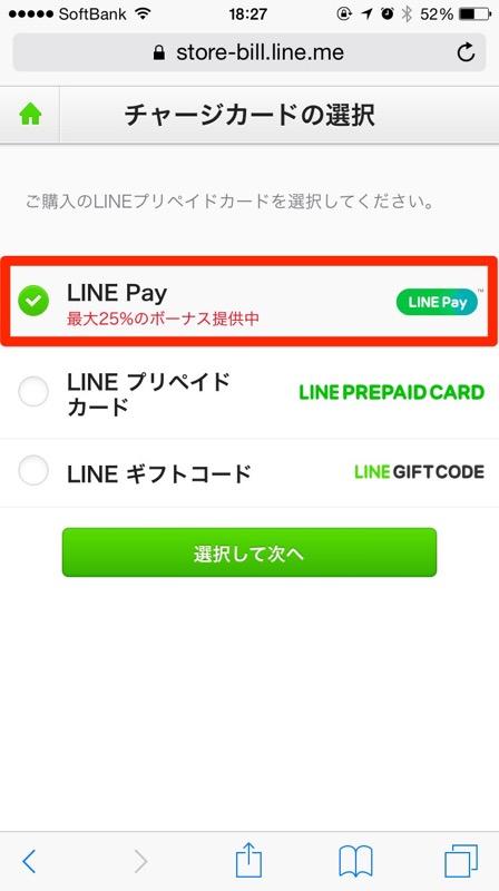 Linepaysetup 12