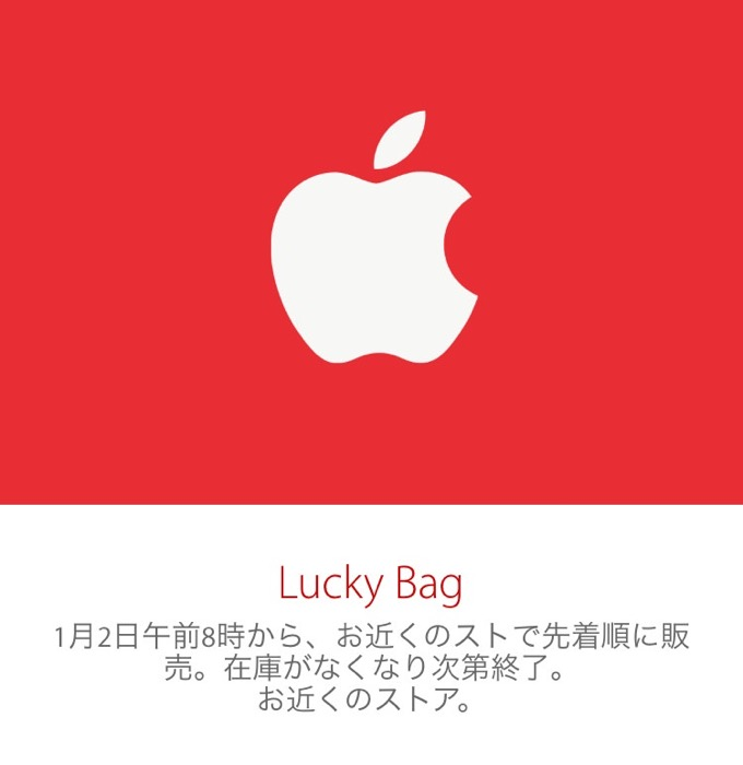 Luckybagiphone