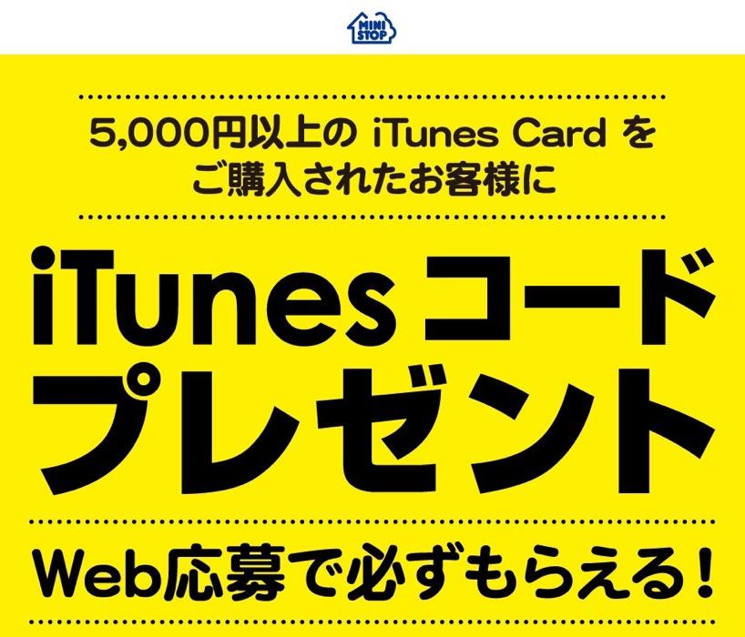 ミニストップ、5,000円以上のiTunes Card購入でiTunesコードをプレゼントするキャンペーン実施中(2015年1月5日まで)