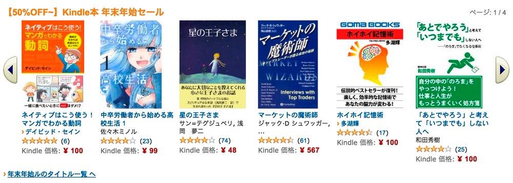 Amazon、Kindleストアで「Kindle本 年末年始の大セール」実施中