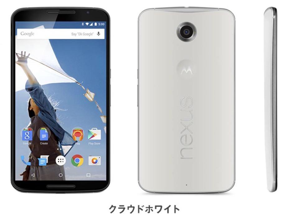 ワイモバイル、「Nexus 6 クラウドホワイト」を2014年12月19日より順次発売