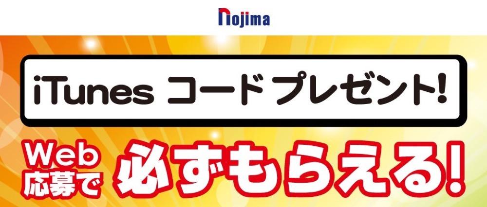 Nojima 01