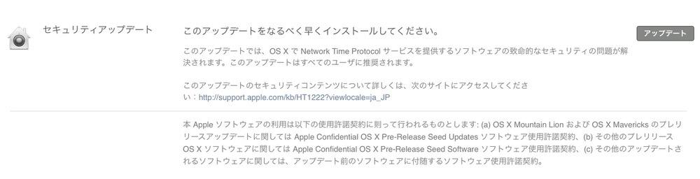Apple、「OS X NTP セキュリティアップデート:OS X Yosemite・Mavericks・Mountain Lion」リリース