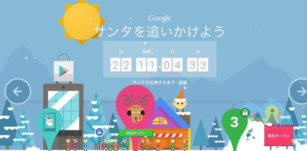 GoogleとMicrosoftがサンタクロース追跡サイトを開設