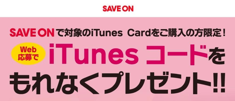 ケーズデンキ・デイリーヤマザキ・セーブオン・セイコーマート、5000円以上のiTunes Card購入でiTunesコードをプレゼントするキャンペーン実施中(2014年12月28日まで)