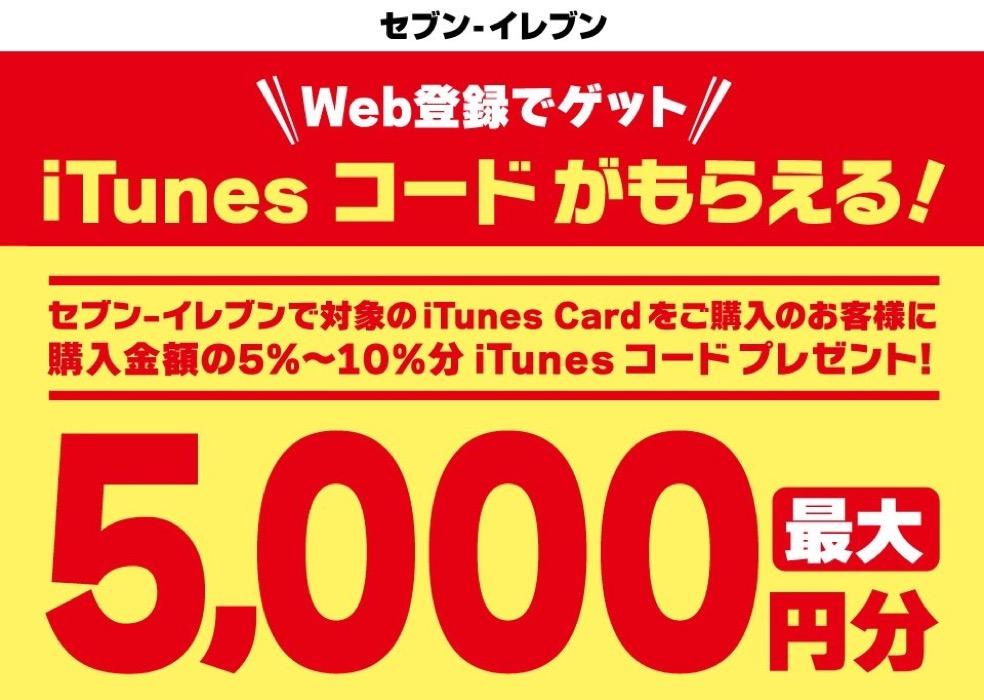 セブンイレブン、5,000円以上のiTunes Card購入でiTunesコードをプレゼントするキャンペーン実施中(2015年1月4日まで)