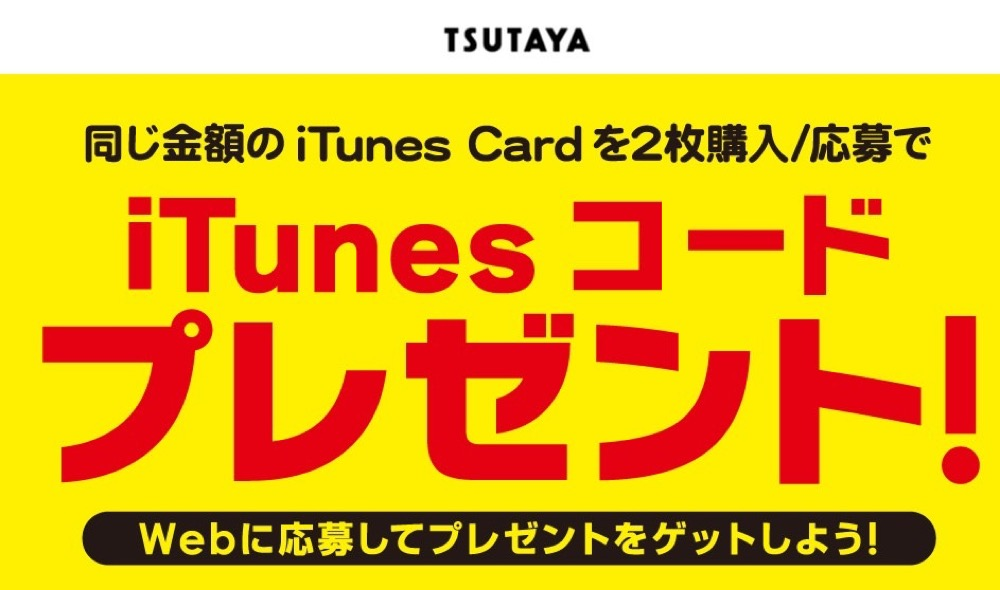 Tsutayaitunes 01