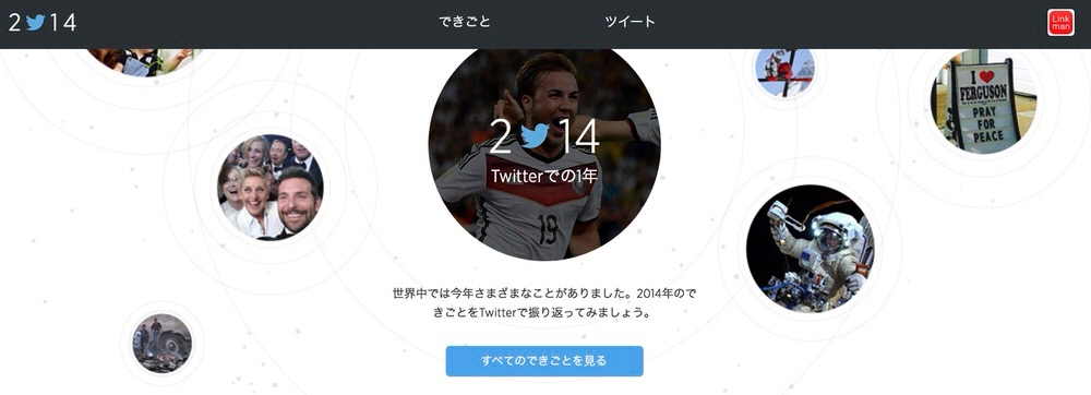 Twitter2014
