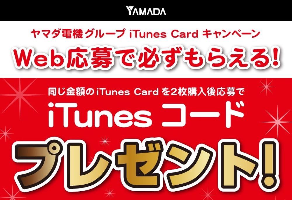 ヤマダ電機グループ、同額のiTunes Cardを2枚購入でiTunesコードをプレゼントするキャンペーンを実施中(2015年1月4日まで)