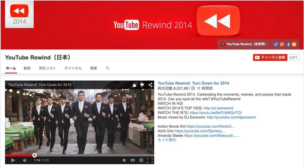 YouTube、2014年を動画で振り返るチャンネル「YouTube Rewind」を公開