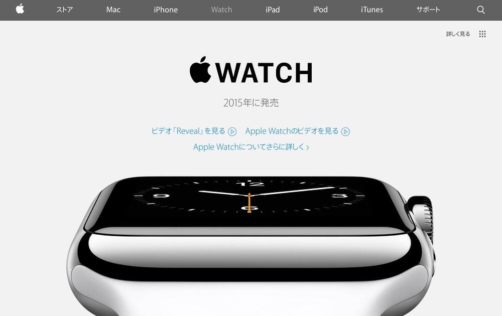 Applewatchjp