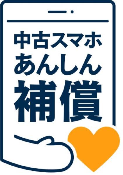 Yahoo! Japan、「ヤフオク!」や「Yahoo!ショッピング」で購入した中古スマホ・タブレット向けサービス「中古スマホあんしん補償」の提供を開始