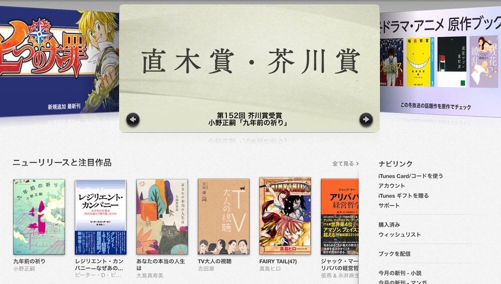 AppleのiBooks事業で最も急成長している市場は日本であることが明らかに