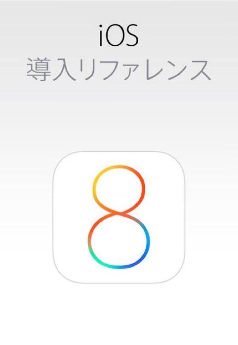 Apple、iBookstoreで社内ネットワークで iOS デバイスをサポートするIT管理者向けのガイド「iOS 導入リファレンス」を公開