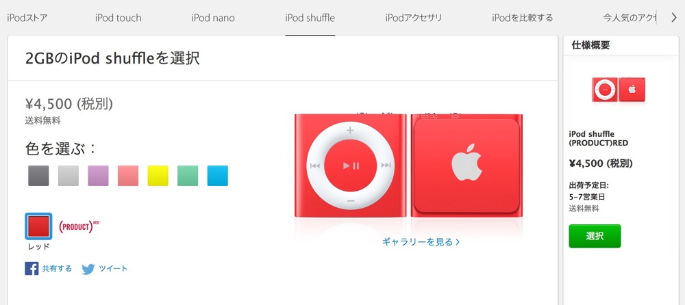 Apple Online Store、「iPod shuffle(第4世代)」の出荷予定日を「5-7営業日」に短縮
