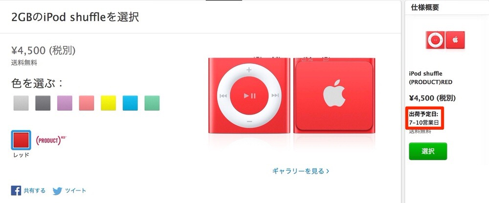 Apple Online Store、「iPod Shuffle(第4世代)」の出荷予定日を「7-10営業日」に変更