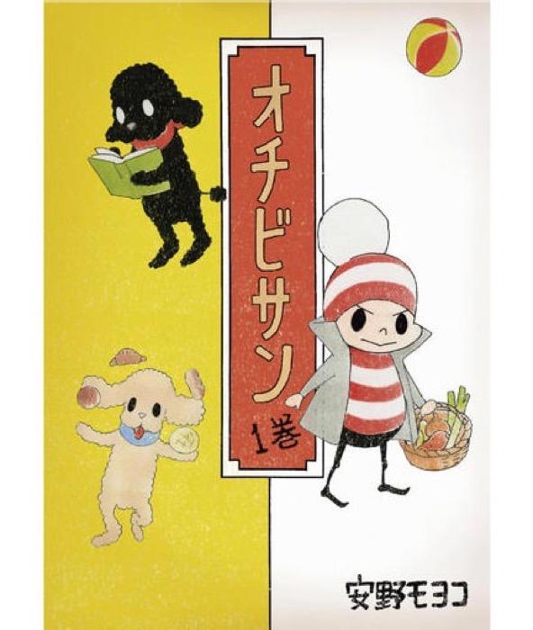 Apple、iBookStoreの「今週のブック」として安野モヨコ著「オチビサン 1巻」をピックアップ