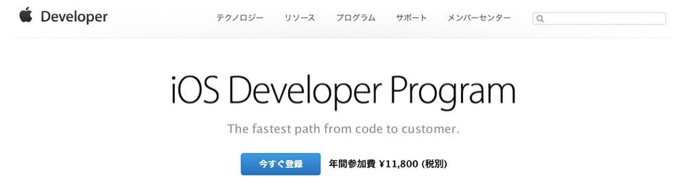 Apple、iOSデベロッパープログラム・Macデベロッパープログラムの価格を11,800円(税別)に値上げ