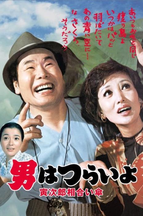Otokohatsuraiyo