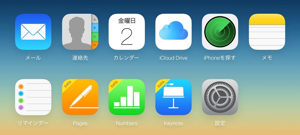 【Update】Apple、iCloud.comから「写真」アプリを削除