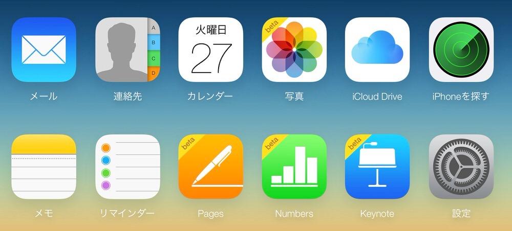 Apple、iCloud.comの写真アプリにズームとメール送信機能が追加