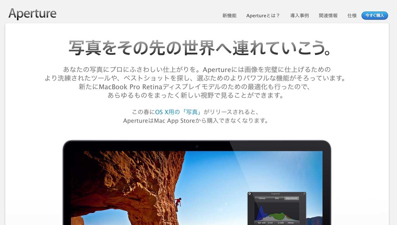 Apple、「写真」アプリがリリースされると「Aperture」がMac App Storeから購入できなくなると案内