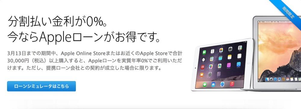 Apple Online Store、「Appleローン分割払い0%キャンペーン」を開始(2015年3月13日まで)
